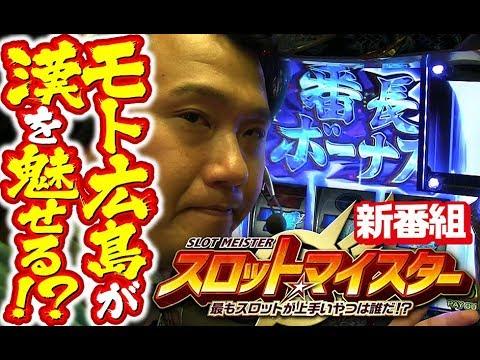 スロットマイスター#01【押忍!番長3】【パチスロ】
