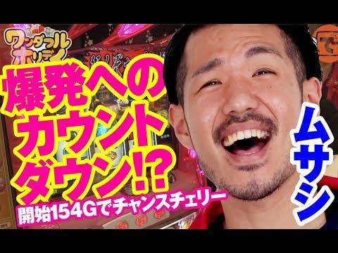 ワンダフルホリデイ #02【押忍!番長3】