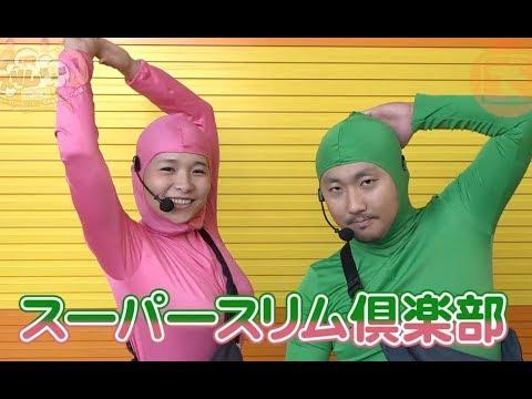 スーパースリム倶楽部#09
