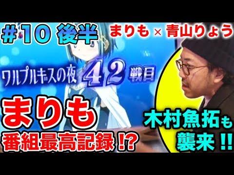 まりもの連れ打ち実戦記 #10
