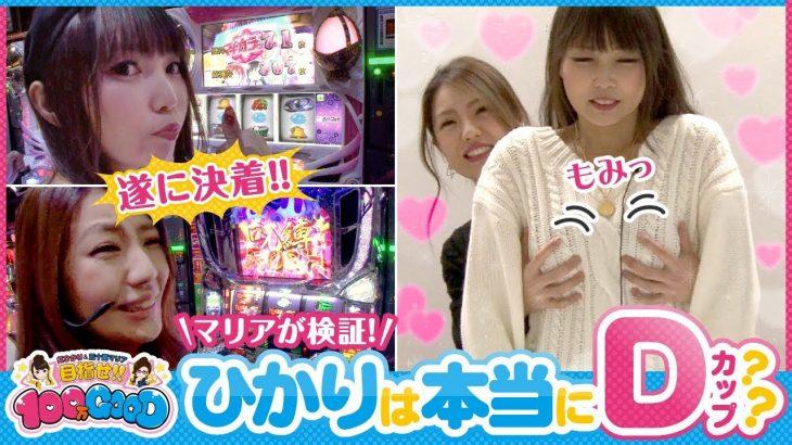 目指せ!!100万GOOD 第2話(2/2)
