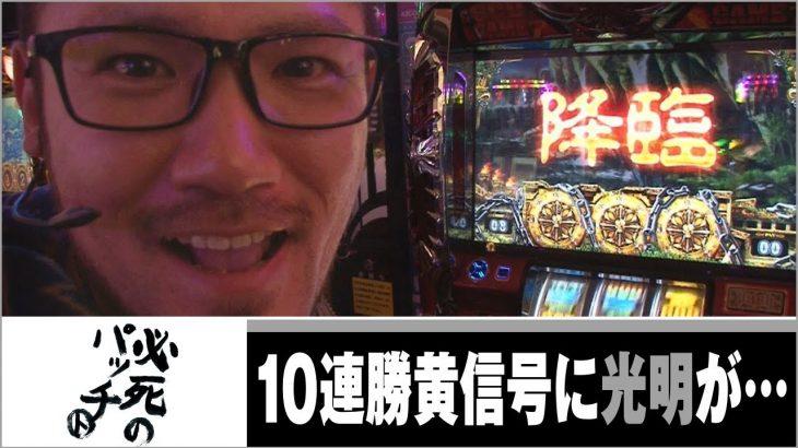 必死のパッチ 第125話 (2/2) 【アナザーゴッドハーデス-奪われたZEUSver.-】