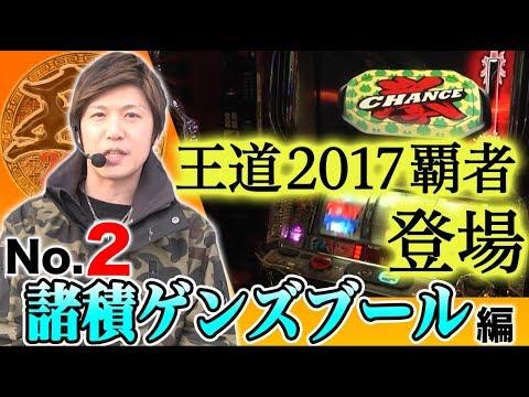 王道2018 〜No.2 諸積ゲンズブール編〜