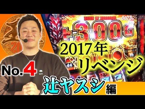 王道2018 〜No.4 辻ヤスシ編〜