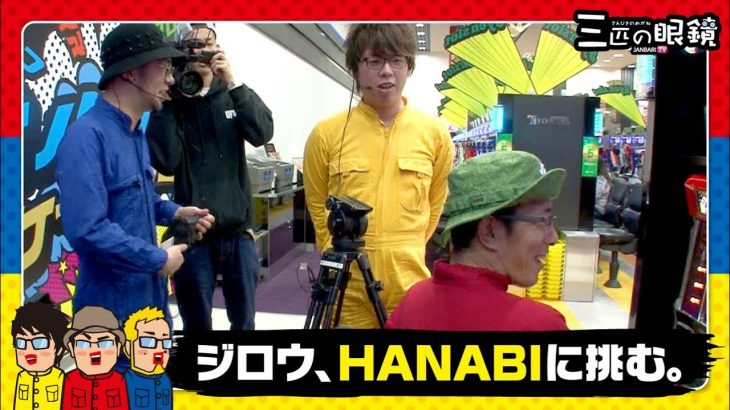 三匹の眼鏡 第24話(4/4) 【ハナビ】《ういち》《ヤルヲ》《ジロウ》