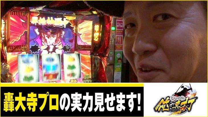 しんのすけの俺が真打 第246話(1/2)