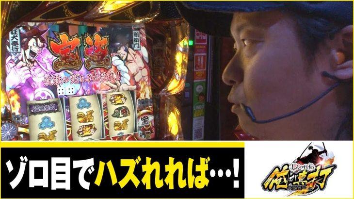 しんのすけの俺が真打 第248話(1/2) 【盗忍!剛衛門】