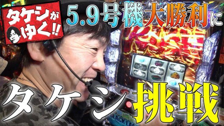 【ラグーン3】タケシがゆく! #13《射駒タケシ》