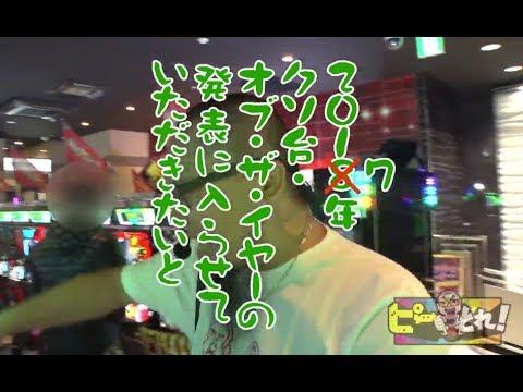 ピーとれ!#40【シンデレラブレイド3】