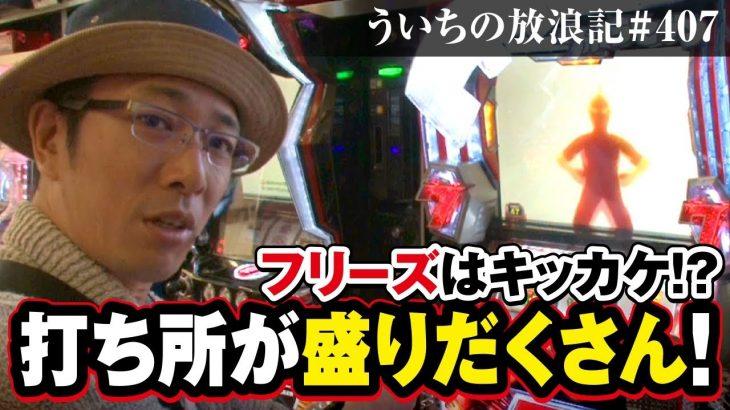 ういちの放浪記 第407話(1/2)