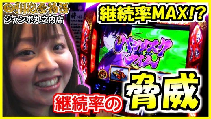 回胴花金物語 第42回【バジリスク絆】