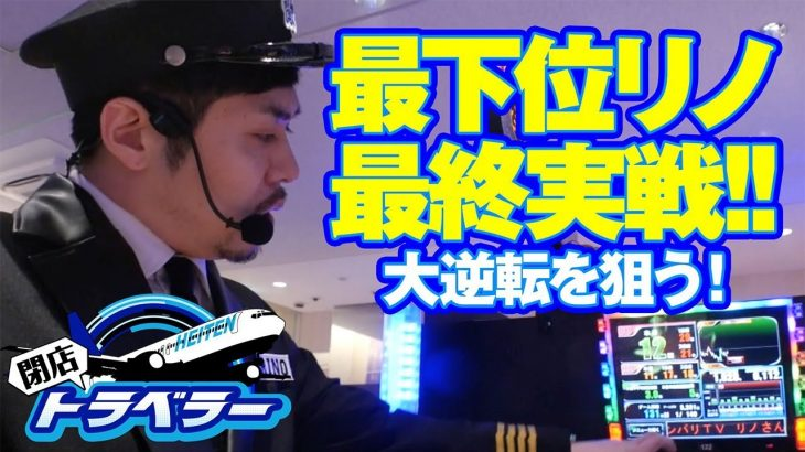 閉店トラベラー 〜55分前のVictory Flight〜 第20話【ジャグラー】