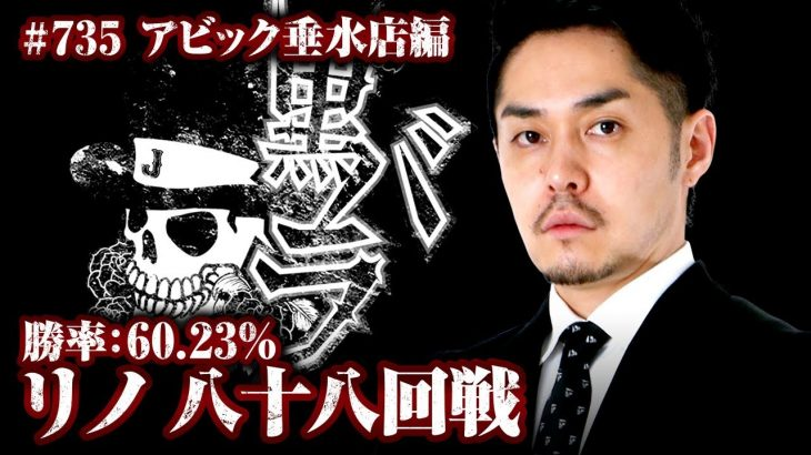 黒バラ リノ アビック垂水店#735【バジリスク~甲賀忍法帖~絆】