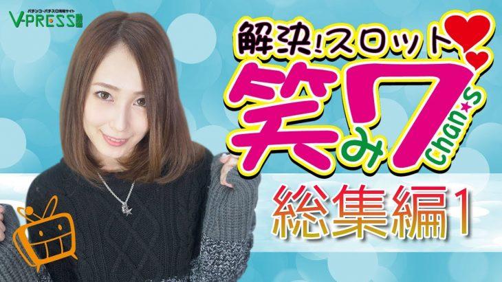 解決!スロット笑み7chan☆s 総集編1 [V-PRESS][パチスロ]