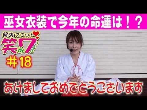 解決!スロット笑み7chan☆s #18【 押忍!番長3】