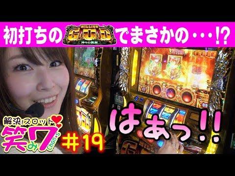 解決!スロット笑み7chan☆s #19【ミリオンゴッド-神々の凱旋-】[V-PRESS][パチスロ]