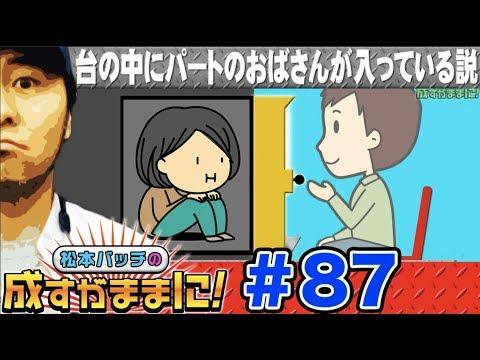 松本バッチの成すがままに! #87