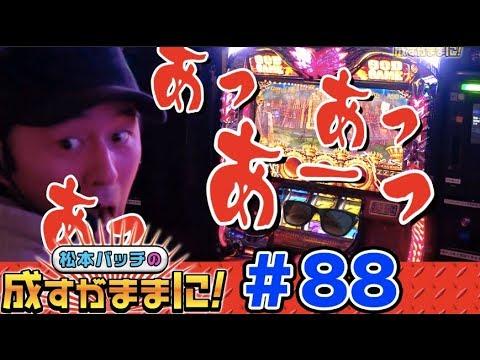 松本バッチの成すがままに! #88【アナザーゴッドハーデス】