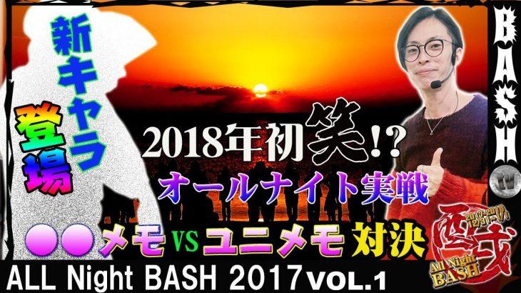 All Night BASH 2017 vol.1
