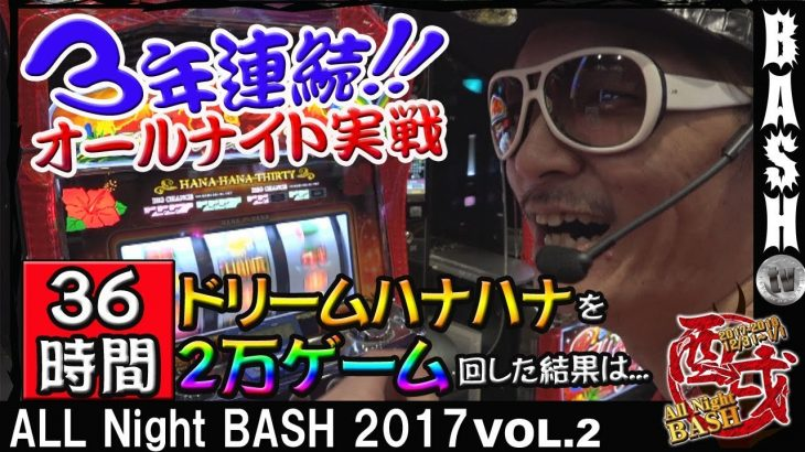 【ドリームハナハナ】チェリ男 All Night BASH 2017 vol.2