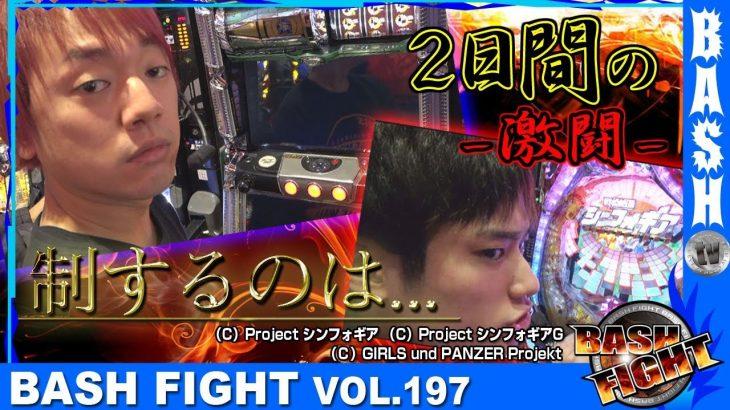 BASH FIGHT vol.197 特別編【ガルパン】【アカギ】【CRFシンフォギア】