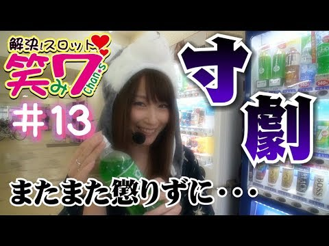 解決!スロット笑み7chan☆s #13