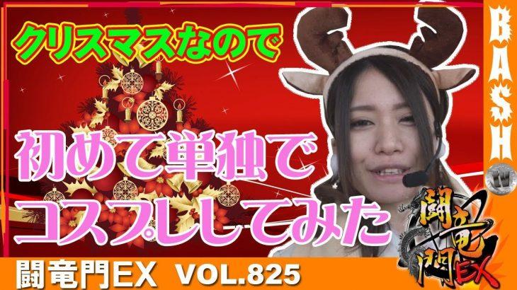 楓☆ 闘竜門EX vol.825【まどマギ】【バーサス】