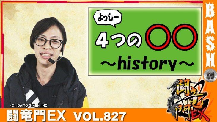 よっしー 闘竜門EX vol.827 [サラ番][パチスロ]