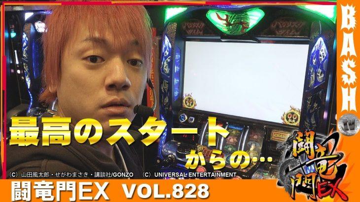 浪漫℃ 闘竜門EX vol.828  [バジリスク絆][パチスロ]
