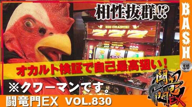 クワーマン 闘竜門EX vol.830 【アイムジャグラーEX】 [BASHtv][パチスロ]
