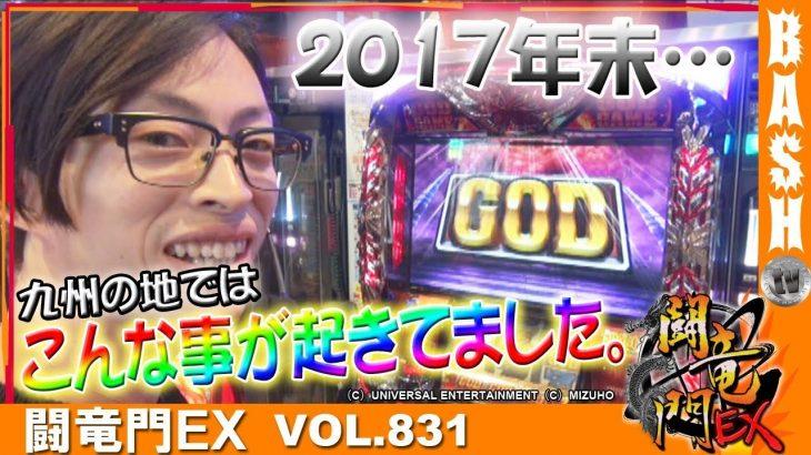 よっしー 闘竜門EX vol.831【ハーデス】 [BASHtv][パチスロ][スロット]
