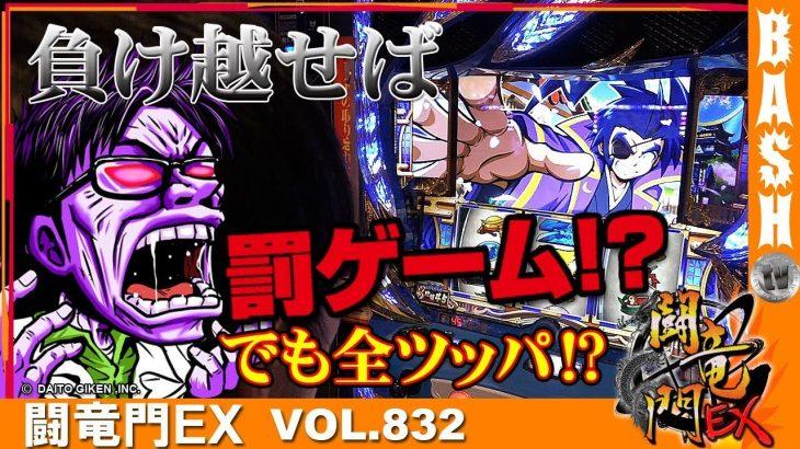 さわっち 闘竜門EX vol.832【政宗2】 [BASHtv][パチスロ][スロット]
