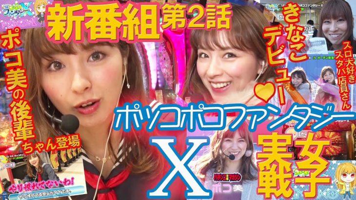 FRESH実戦ポッコポコファンタジーX #2 【真花の慶次2/ゴッド神々の凱旋】