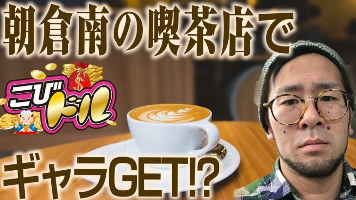 朝倉南の喫茶店でギャラGET!?【こびドル #72】