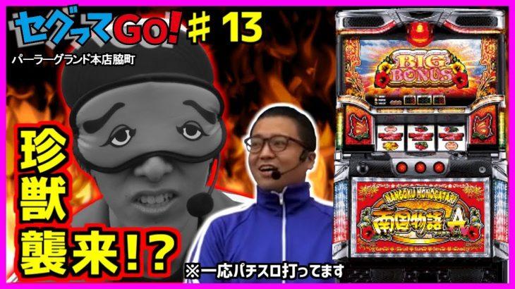 セグってGO!#13【ファンキージャグラー / 南国物語TYPE-A】[パチスロ][スロット]