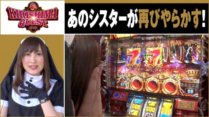 JBアイドルのキリシマクエスト 第8話