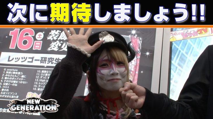 NEW GENERATION 第40話 (4/4)【パチスロ化物語】