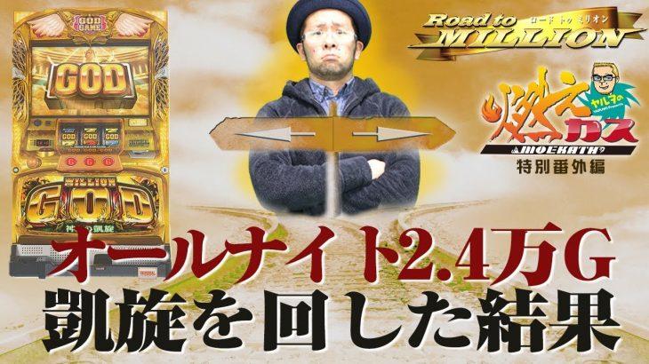ヤルヲの燃えカス #特番-Road to MILLION【凱旋】【オールナイト】