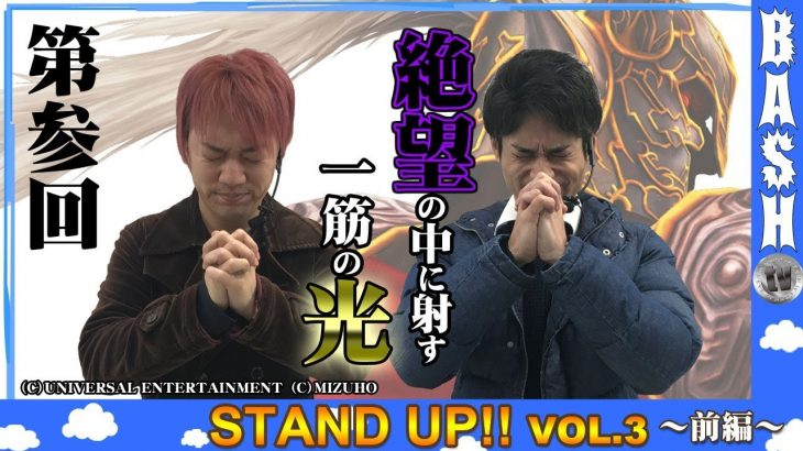 STAND UP!! vol.3~前編~【ハーデス】