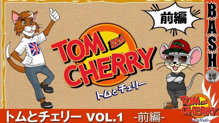 トムとチェリー vol.1 -前編-【マイジャグⅢ】