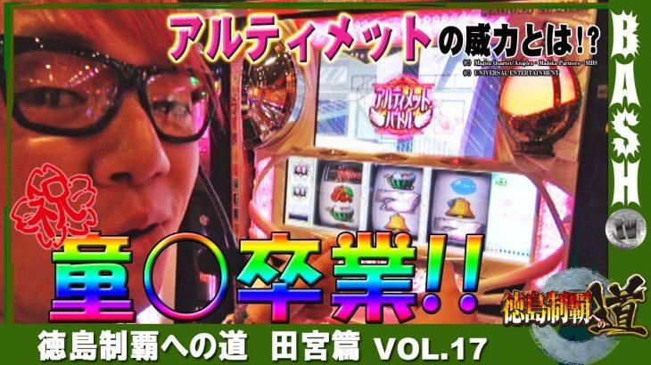 浪漫℃ 徳島制覇への道 田宮編 vol.17【まどマギ】