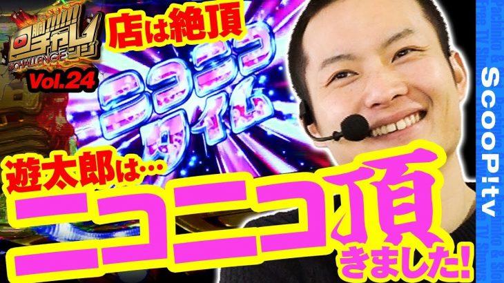 回胴チャレンジ vol.24【押忍!サラリーマン番長】【SHAKEIII】