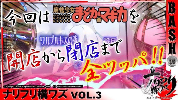 ナリフリ構ワズ vol.3