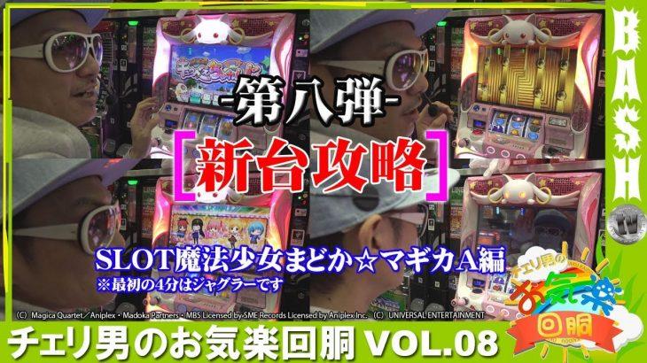 チェリ男のお気楽回胴 vol.8