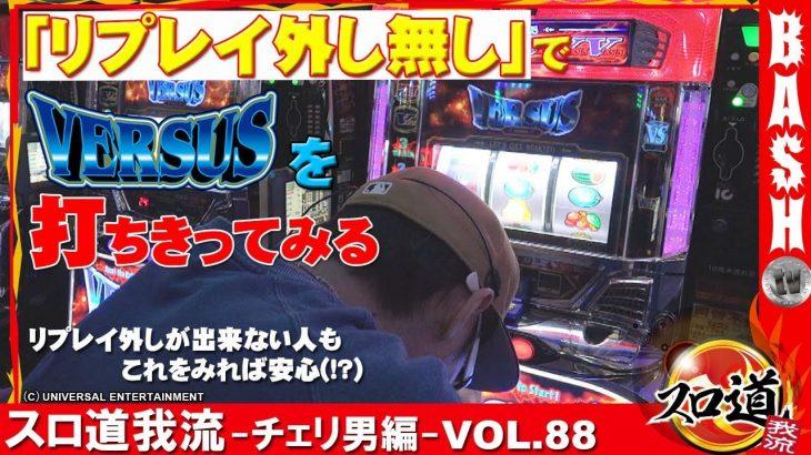 スロ道我流-チェリ男編- vol.88