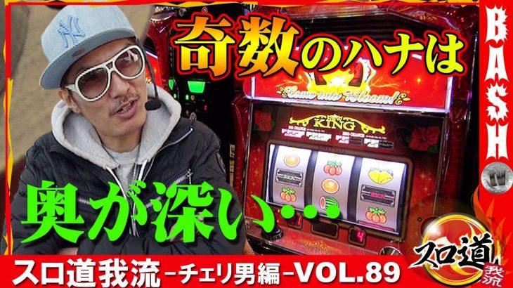 スロ道我流 -チェリ男編- vol.89【ニューキング】