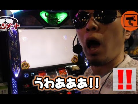 ジャッジメント#02【バジリスク~甲賀忍法帖~絆】[でちゃう][パチスロ]