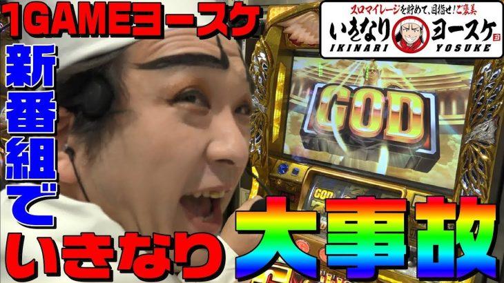 いきなりヨースケ#1【ミリオンゴッド-神々の凱旋-】[1GAME TV][パチスロ]