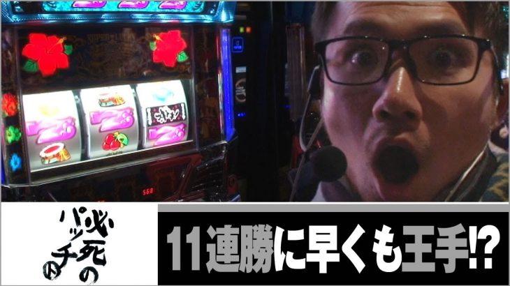 トメキチの必死のパッチ 第126話 (1/2)【沖ドキ!】[ジャンバリ.TV][パチスロ][スロット]