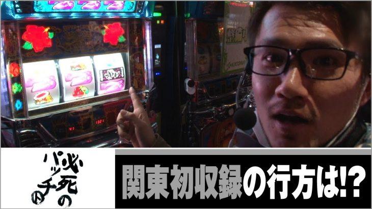 トメキチの必死のパッチ 第127話 (2/2) 【沖ドキ!】[ジャンバリ.TV][パチスロ][スロット]